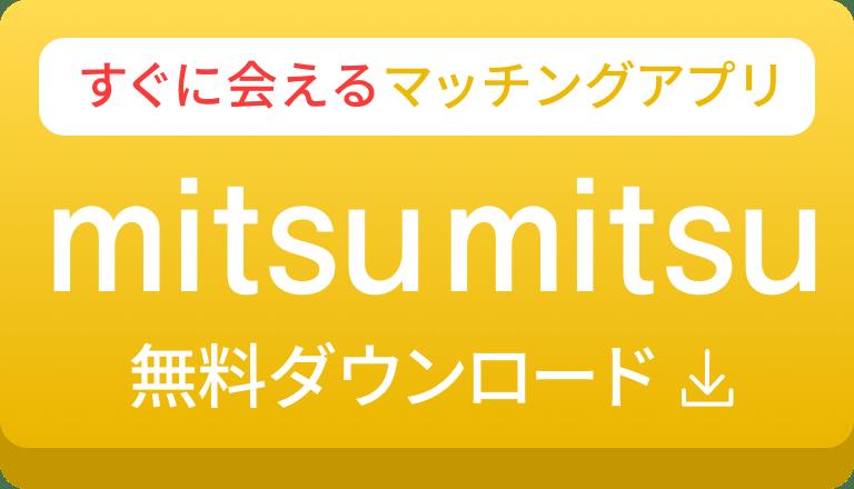 b-mitsumitsu