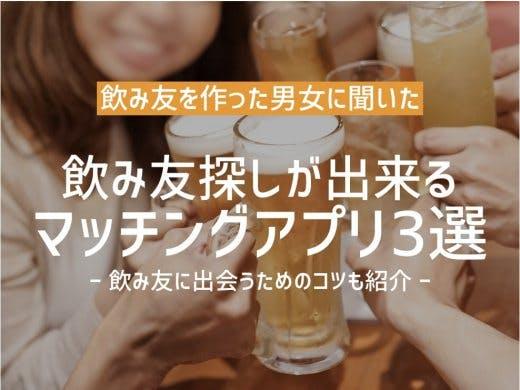 【飲み友達が欲しい人必見】飲み友達探し・募集におすすめのマッチングアプリ3選