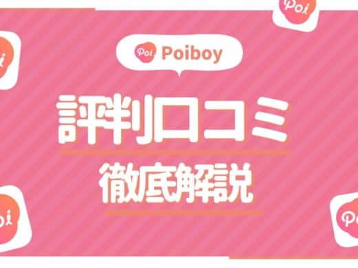 Poiboy(ポイボーイ)の知られざる評価・評判・口コミと実態を暴露!