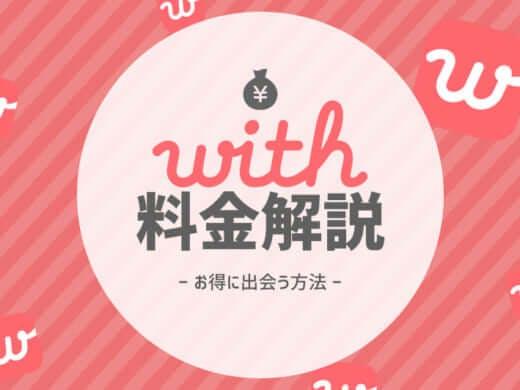 with 料金 アイキャッチ