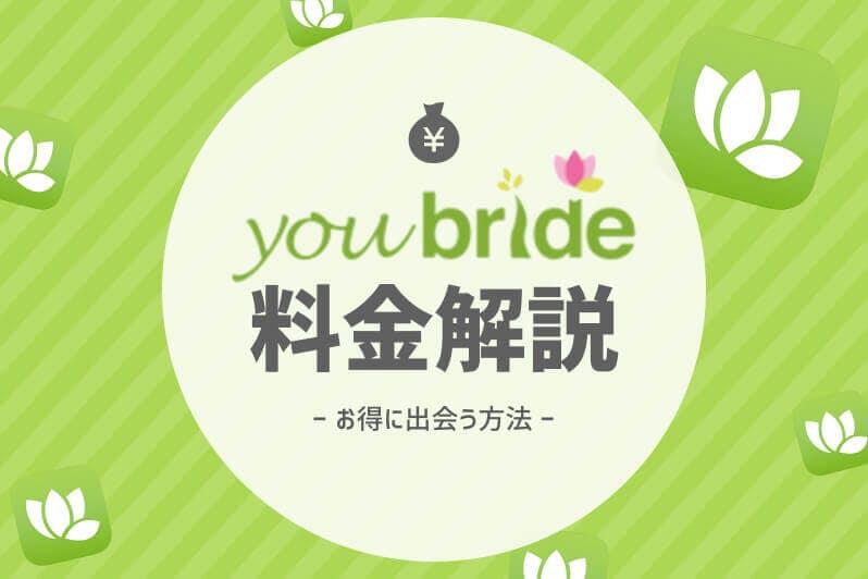 youbride 料金 アイキャッチ