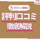 ゼクシィ縁結び 評判口コミ アイキャッチ