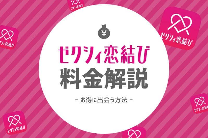 ゼクシィ恋結び 料金 アイキャッチ