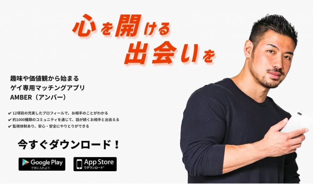 AMBER アプリ紹介