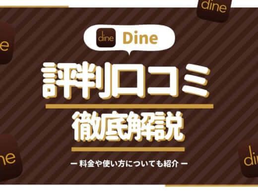 Dine 評判口コミ アイキャッチ