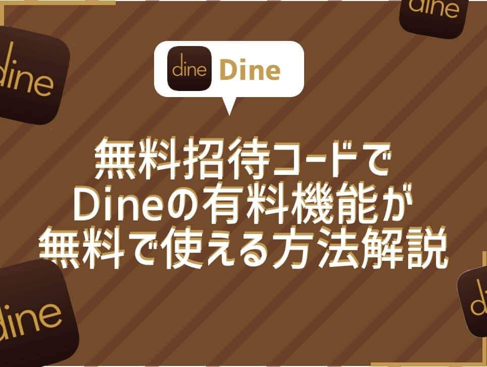 Dine 招待コード アイキャッチ