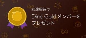 Dine 招待コード
