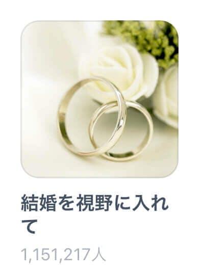 タップル カテゴリ 結婚