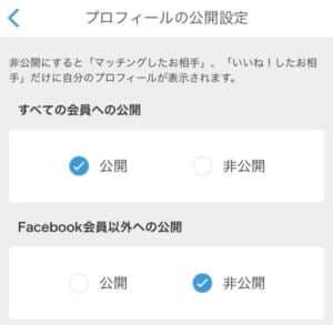 Omiai プロフィール公開設定画面