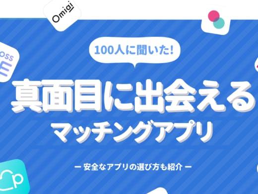 100人に聞いた真面目な出会いがあるアプリ11選|本気で彼氏彼女が欲しい人必見
