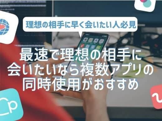 【併用可】複数のマッチングアプリを掛け持ちして使い、同時進行するのがおすすめ?