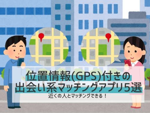 位置情報(GPS)付きの出会い系アプリ5選|近くの人とマッチングできる!