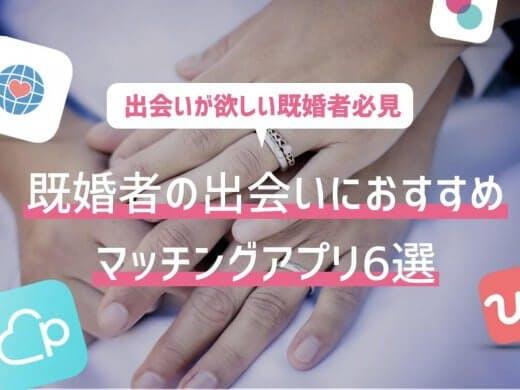 既婚者の出会いにおすすめなマッチングアプリ6選|既婚者向け専用アプリはある?