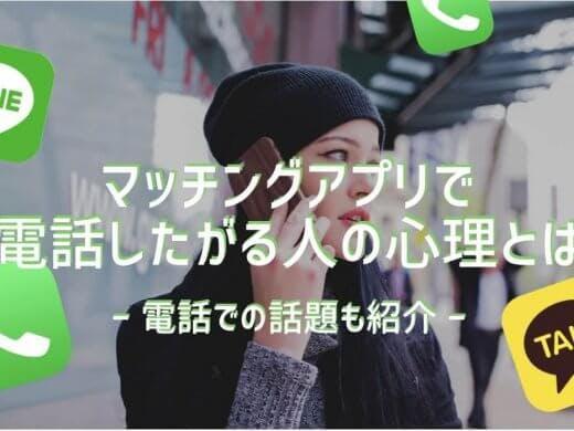 電話したほうがいい?マッチングアプリで電話したがる心理と電話の話題や内容を解説