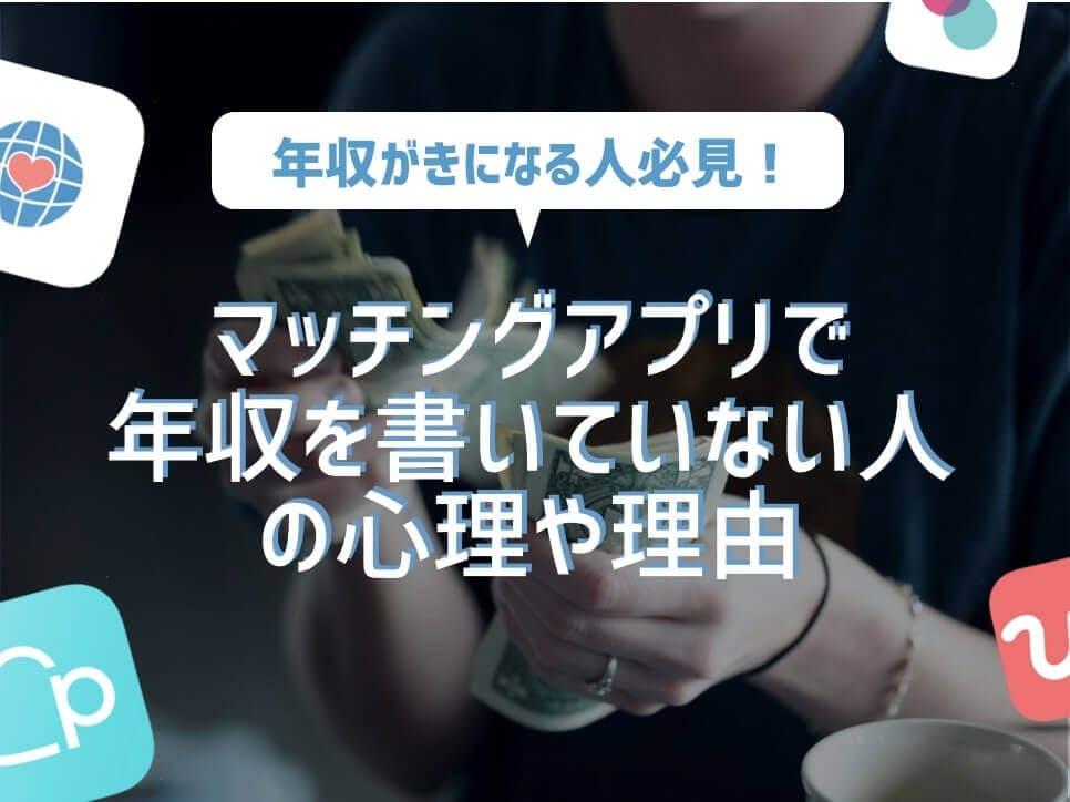 マッチングアプリ 年収 アイキャッチ