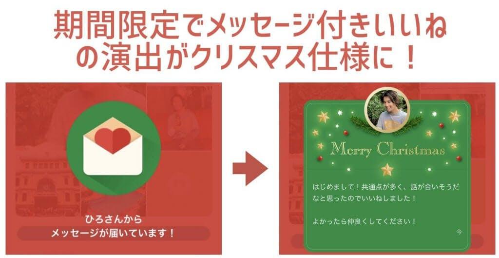 クリスマスwith 演出変更