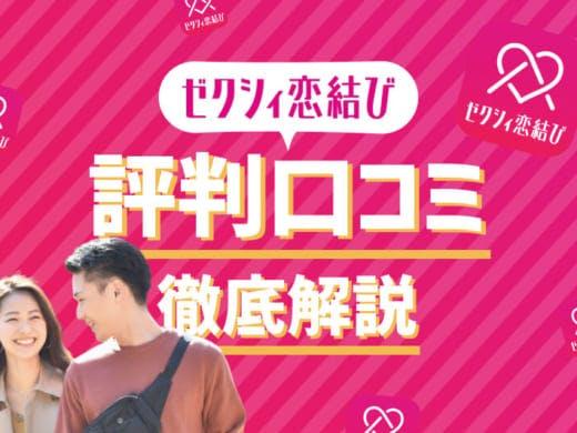 ゼクシィ恋結び 商標 アイキャッチ