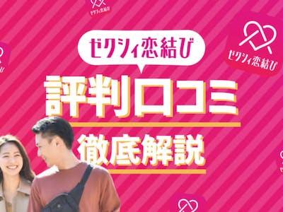 マッチングアプリ『ゼクシィ恋結び』の仕組みとおすすめ攻略法とは?