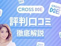 【完全マニュアル】すれ違いの出会いCROSS ME(クロスミー)評価/評判/口コミ/2chは?
