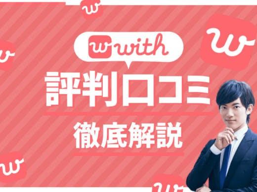 with 商標 アイキャッチ