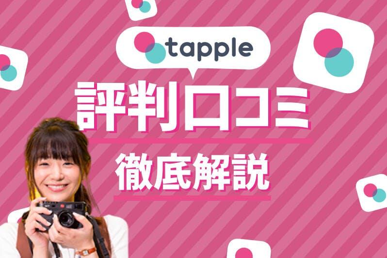 tapple誕生 商標 アイキャッチ