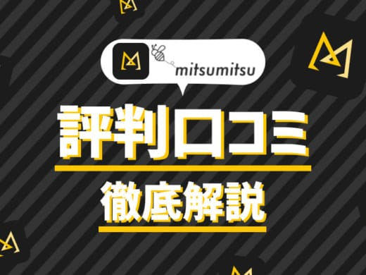 【完全マニュアル】マッチングアプリmitsumitsu(ミツミツ)は目的別に出会える?