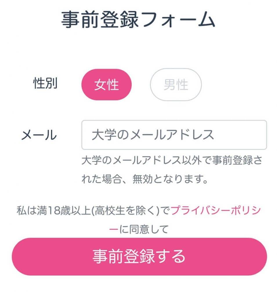 恋サー 登録フォーム