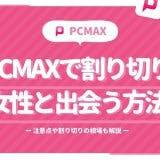 PCMAX 割り切り アイキャッチ