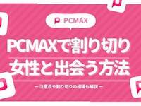 出会い系サイトPCMAXで割り切り女性と出会う方法!注意点や割り切りの相場も解説