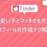 Tinder profile アイキャッチ