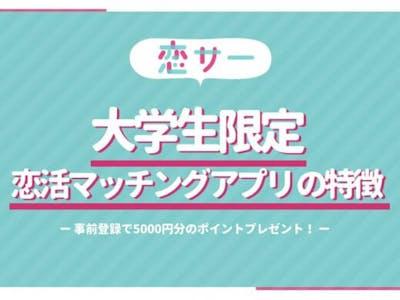 【事前登録で5000円】大学生限定のインカレ恋活マッチングアプリ「恋サー」とは?