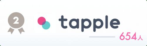 2位はtapple(タップル誕生)