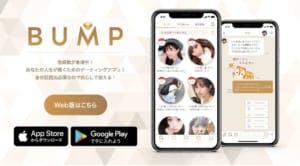 BUMP_image1