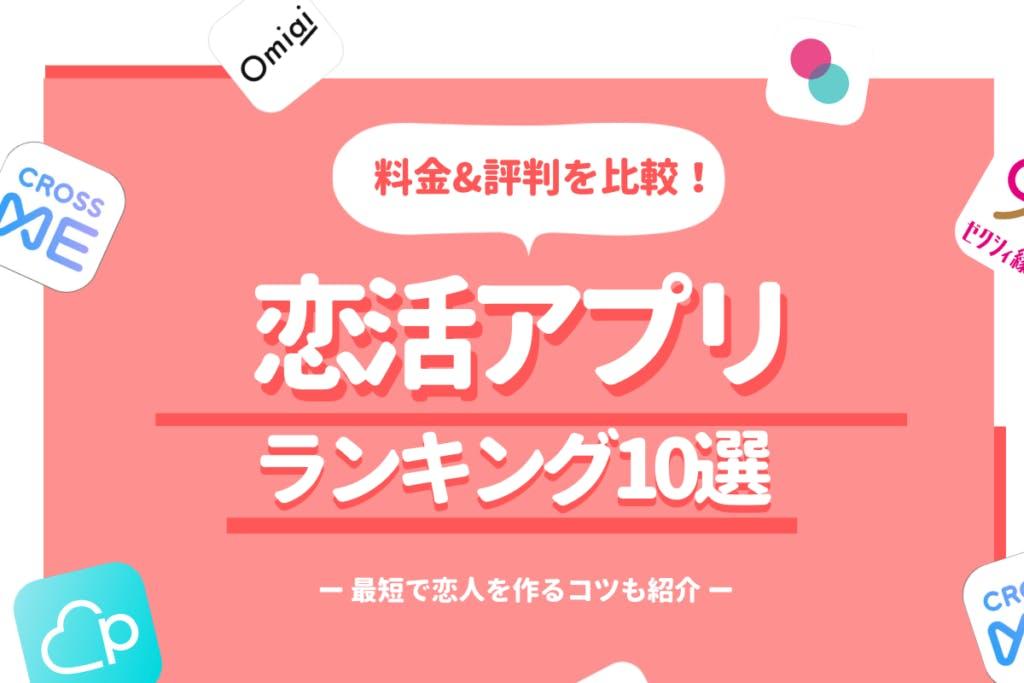 恋活アプリサムネイル