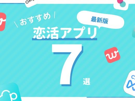 恋人探しに最適!恋活アプリ人気おすすめランキング7選【2020年最新版】