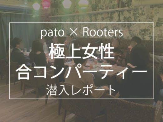 【体験レポート】pato×Rooters「極上女性合コンパーティー」に潜入