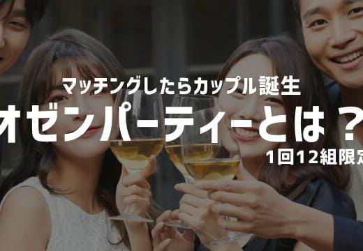 ozen party aikyatii