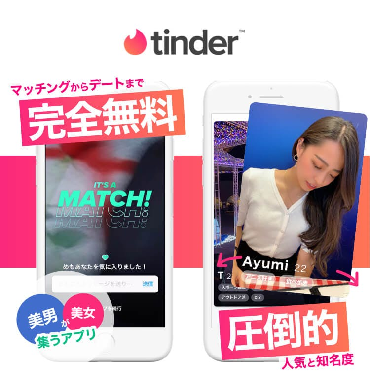 Tinder-img1