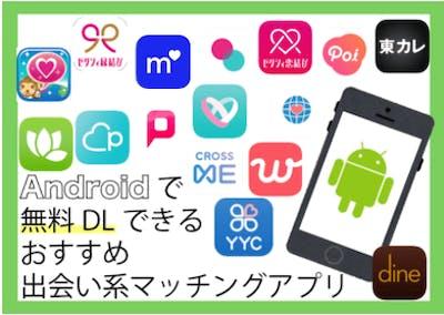 Androidにおすすめ無料人気出会いマッチングアプリ出会い系サイトランキング14選