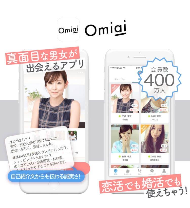 omiaiを無料ダウンロード
