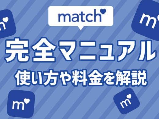 【完全マニュアル】Match(マッチ・ドットコム)とは?使い方や料金などを攻略!