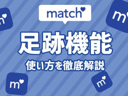 【徹底解説】足跡機能を制す者がMatch.com(マッチドットコム)を制す!