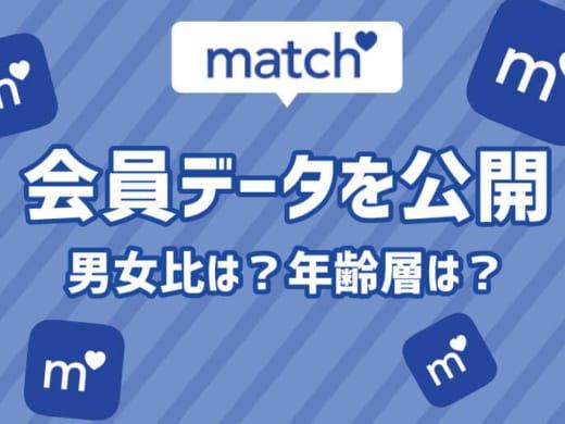 Match.com(マッチドットコム)会員の男女比は?年齢層は?内訳を徹底調査!