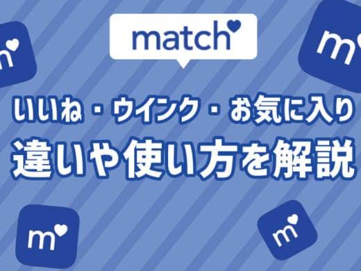 Match.com(マッチドットコム)のいいね、ウインク、お気に入り、何が違うの?