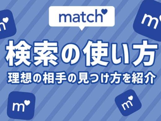 マッチドットコム(Match.com)の条件検索を使いこなして理想の異性を見つけるコツ