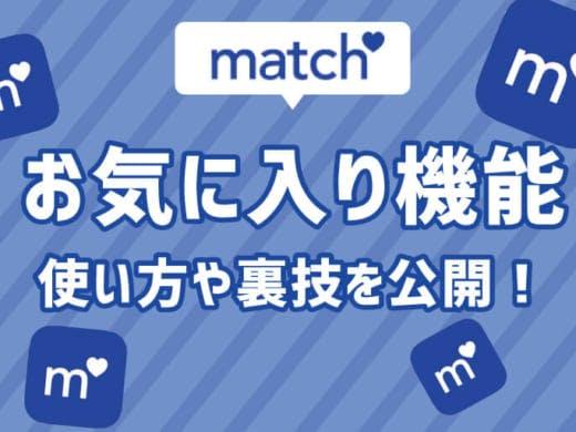 Match(マッチドットコム)のお気に入りは上限100人まで!?手順や解除方法やお気に入りの裏技を公開!