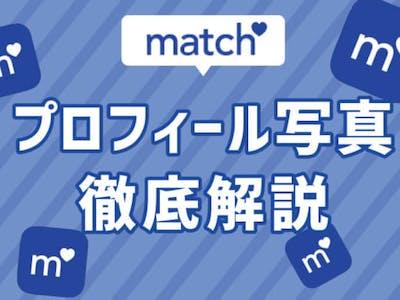 Match.com(マッチドットコム)最強プロフィール写真で理想の相手をGETしよう!