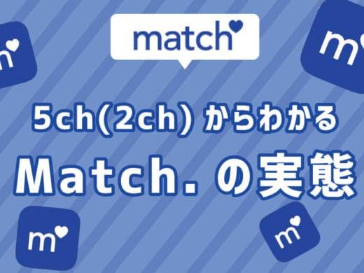 5ch(旧2ch)から分かるマッチドットコムの実態とは?