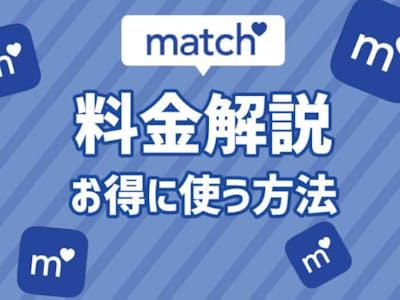 Match.com(マッチドットコム)半額で使う裏技や無料会員でできる機能を紹介