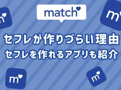 マッチドットコムでセフレ作りが難しい理由とセフレが作りやすいアプリ5選
